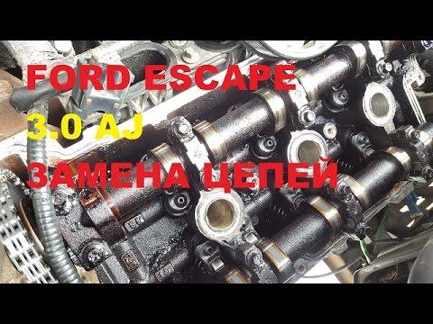 Ford Escape 3 0 AJ Замена цепей
