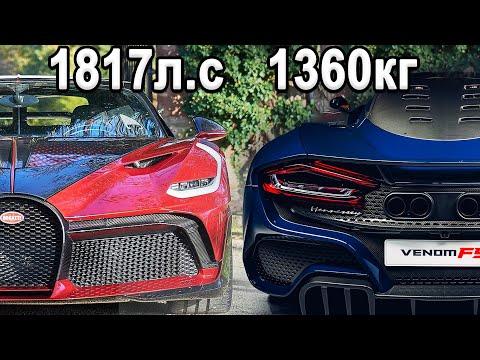 Новый гиперкар Bugatti в 2021, О рекорде Hennessey Venom F5, На что способен ПОЛНЫЙ АВТОПИЛОТ TESLA?