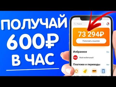 ПОЛУЧАЙ 600 РУБ ЗА ОПРОСЫ - Как заработать деньги в интернете на опросах без вложений с нуля новичку