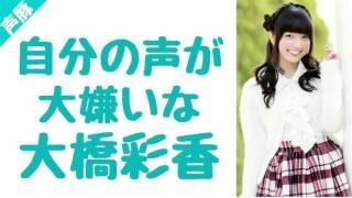 ご視聴ありがとうございます #水瀬いのり #大橋彩香. ご視聴ありがとう...