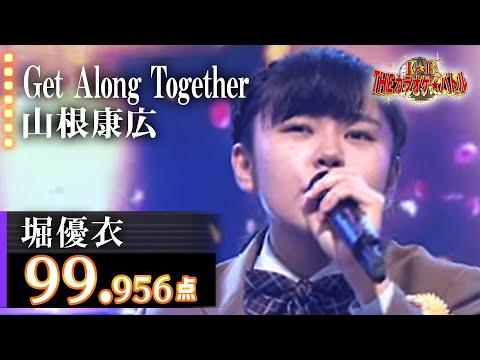 【カラオケバトル公式】堀優衣:山根康広「Get Along Together」/2017.10.18 OA(テレビ未公開部分含むフルバージョン動画)