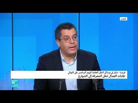 فرنسا: النقابات تنقل المعركة إلى الشارع وماكرون مصمم على تنفيذ إصلاح نظام التقاعد  - 17:00-2019 / 12 / 10