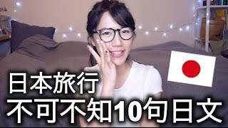 去日本旅行 不可不知的~ 10句日文! | 10句日文# 1| MaoMaoTV