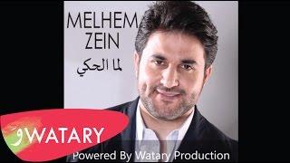 Melhem Zein -  Lamma L Haki [Audio] / ملحم زين - لما الحكي