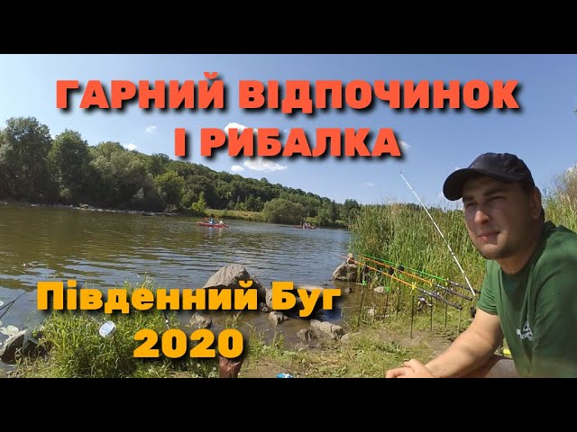 Відпочинок і рибалка на річці Південний буг у селі Воробіївка