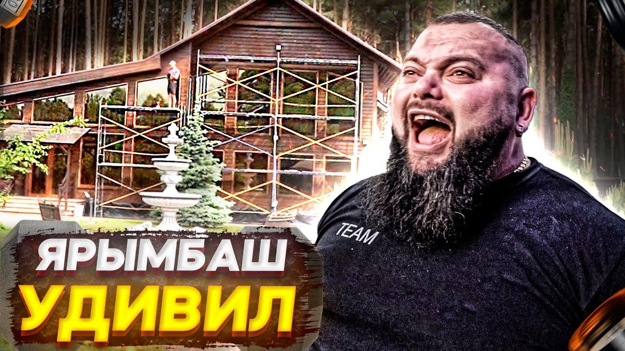 БРОСИЛ СПОРТ И ПОДНЯЛСЯ! Евгений Ярымбаш