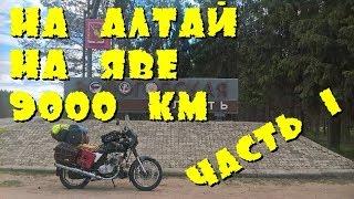 Путешествие на Алтай на Яве. 9000 км. Часть 1.