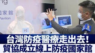 台灣防疫醫療走出去!貿協成立線上防疫國家館|新唐人亞太電視|20200605