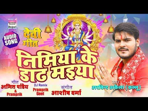NIMIYA K DADh MAIYA | Arvind Akela - Kallu | Devi Geet 2018