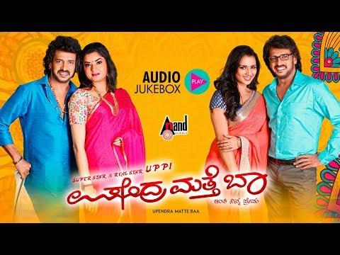 Upendra Matte Baa | Shridhar V Sambaram 25th Movie | Upendra | Prema | New 2017 Audio Jukebox
