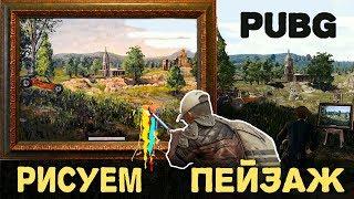 Рисую пейзаж из игры Pubg ► Руины, battlegrounds, Erangel Эрангель