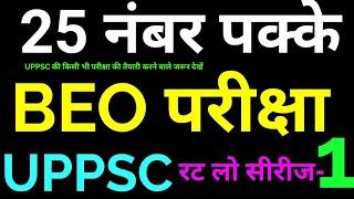 BEO 2020 महा रिवीजन SUPER SERIES khand shiksha adhikari preparation uppsc uppcs ro aro up pcs 1