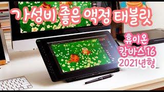 가성비👍 액정 태블릿  / Kamvas 16 (2021) / 휴이온 캄바스 2021 신형
