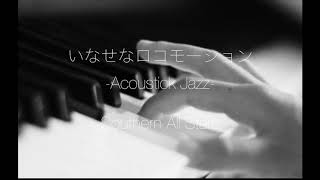 いなせなロコモーション-Acoustick Jazz- /Southern All Stars.
