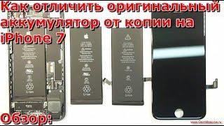 видео Оперативная замена батареи аккумулятора iPhone 6.