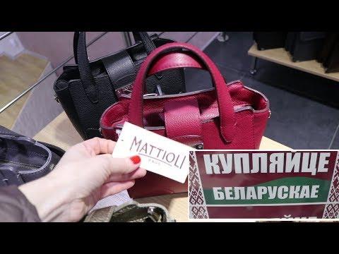 Сумки MATTIOLI  Маттиоли  Белорусское качество Минск ШОПОГОЛИКИ с RusLanaSolo