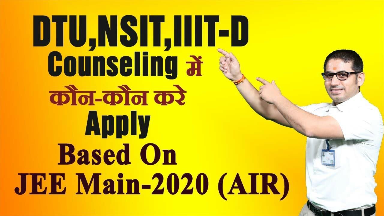 #DTU, #NSIT, #IIIT_DCounseling-में कौन-कौन करे Apply I Based on #JEE_Main_2020 #AIR I
