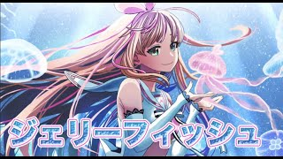 ジェリーフィッシュ (feat. ローラーガール)-Yunomi/covered by キズナアイ【歌ってみた】