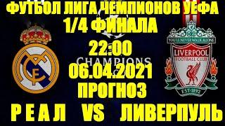 ФУТБОЛ Лига чемпионов 1 4 финала Прогноз на матч Реал Мадрид Ливерпуль Англия 06 апреля 2021