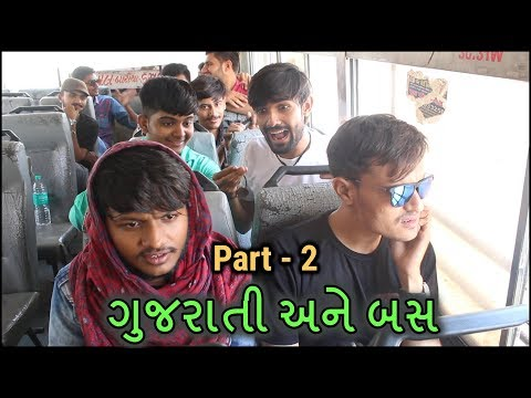 ગુજરાતી અને બસ - ગુજરાતી કૉમેડી વિડિઓ - Patel Nirs - Gujju Funny Comedy Video