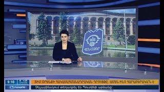 11․11․2017 Օրակարգ 09։00