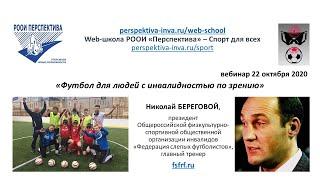 Вебинар: Футбол для людей с инвалидностью по зрению (22.10.20)