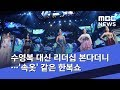 أغنية 수영복 대신 리더십 본다더니…'속옷' 같은 한복쇼 (2019.07.12/뉴스데스크/MBC)