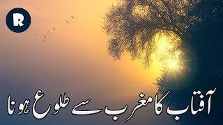 Suraj Maghrib se Tuluh kis tarah Hoga aur Os k bad kya hoga?