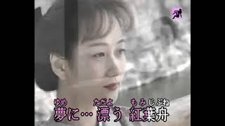 広畑あつみ - 紅葉舟