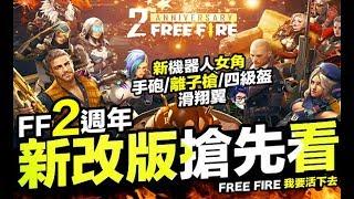 Free Fire (我要活下去)二週年改版搶先看 新機器女角 新槍 滑翔翼 手遊【我不喝拿鐵 遊戲實況】