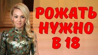 Известный блогер очень жестко прошлась по РУДКОВСКОЙ Рожать нужно в 18 а не от