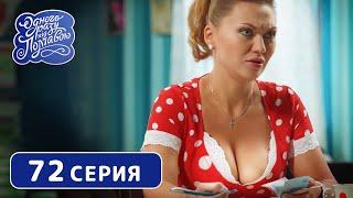 Однажды под Полтавой. Метеорит - 5 сезон, 72 серия | Комедия 2018