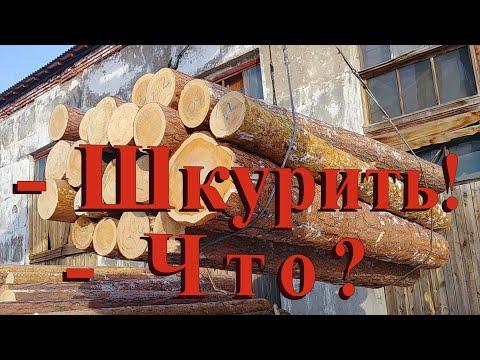 Древесина в Казахстан - Надо шкурить бревна и доски (лес на экспорт вагоны)