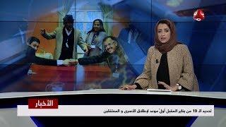 نشرة اخبار الحادية عشر مساءا 12 - 12 - 2018 | تقديم اماني علوان |  يمن شباب