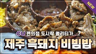 편의점 신상도시락, CU 흑돼지 비빔밥 리뷰!