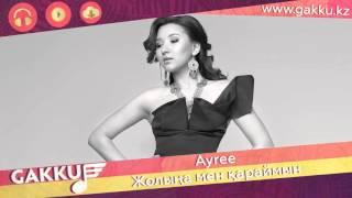 Ayree - Жолыңа мен қараймын (audio)