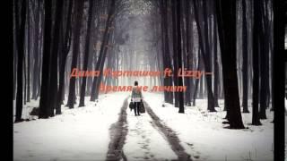 Дима Карташов ft. Lizzy - Время не лечит