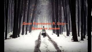 Download Дима Карташов ft. Lizzy - Время не лечит Mp3 and Videos