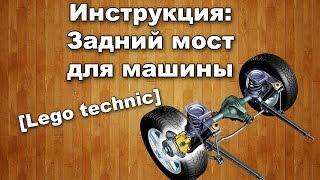 смотреть видео про лего машины по инструкции