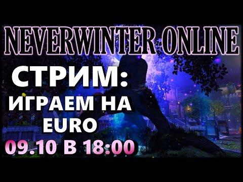 Видео NEVERWINTER ONLINE - Играем на Euro Стрим