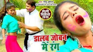 डालब जोबना में रंग - Pintu Purushottam - Dalab Jobna Me Rang - Bhojpuri Holi Songs 2019