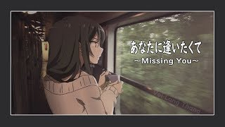 Cover images あなたに逢いたくて {Missing You} ~ John Hoon | Anatani aitakute [Vietsub]