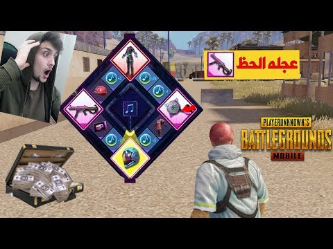 عجله الحظ الجديده في لعبة بوبجي موبايل !! الحظ الرهيب شوفو شطلع
