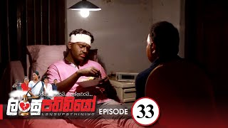 Lansupathiniyo | Episode 33 - (2020-01-09) | ITN Thumbnail