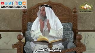 166 - وقت صلاة الفجر - عثمان الخميس