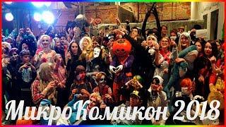 VLOG / МИКРОКОМИКОН ХЭЛЛОУИН 2018! ВСТРЕЧА С ДЕНИСОМ ОПТИМИССТЕРОМ! КОНКУРСЫ! ТОПОВЫЙ ФЕСТИВАЛЬ!