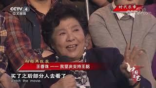 《中国文艺》 20200527 时代乐章 精编版| CCTV中文国际
