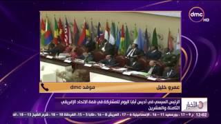 الأخبار - عمرو خليل يكشف إستعدادات إثيوبيا لقمة الإتحاد الإفريقي فى دورته الـ 28
