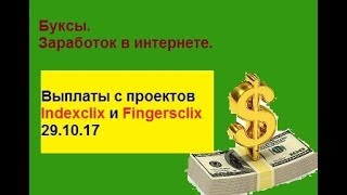 Выплаты с проектов Indexclix и Fingersclix 29.10.17 Video