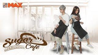 sugar caf